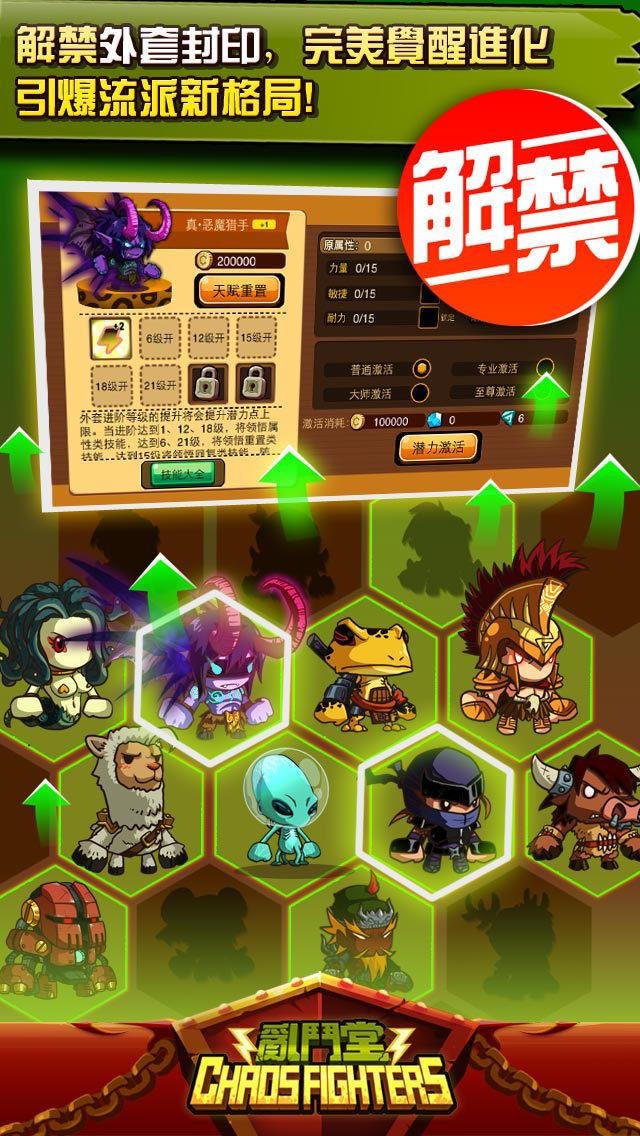 亂鬥堂 screenshot 3