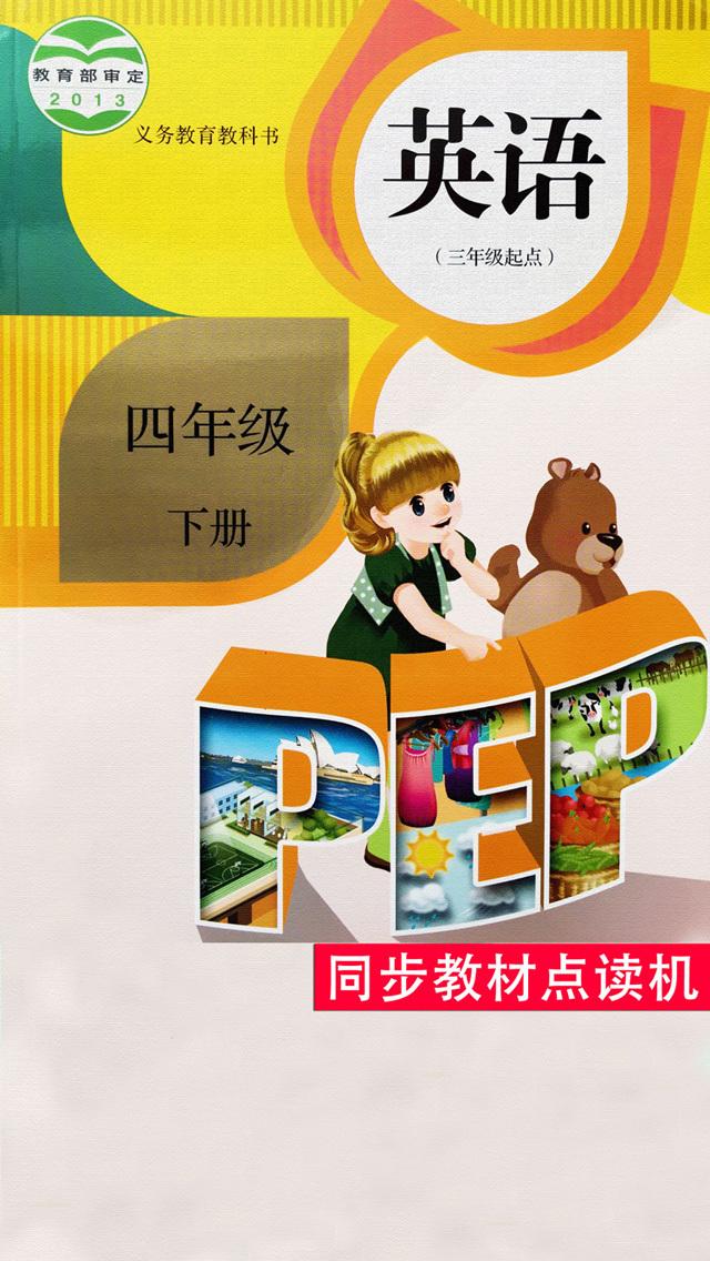 PEP人教版小学英语四年级下册同步教材点读机 screenshot 1