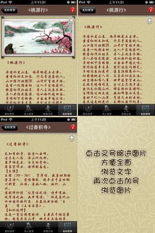 中国文化之古诗300首赏析: 中小学生必备的唐诗宋词精品选集 - náhled