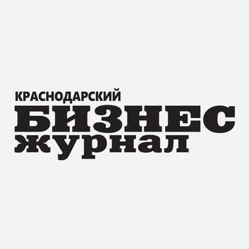Бизнес-журнал. Краснодар