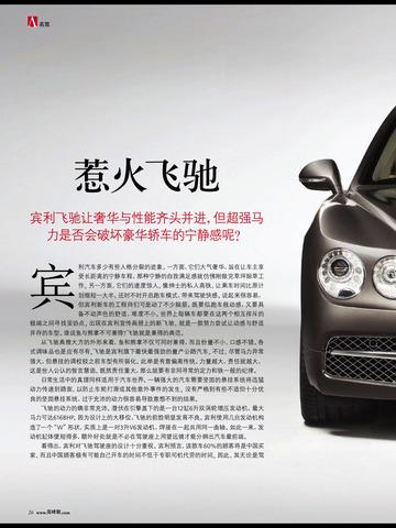 高峰傲 Gafencu Men screenshot 7