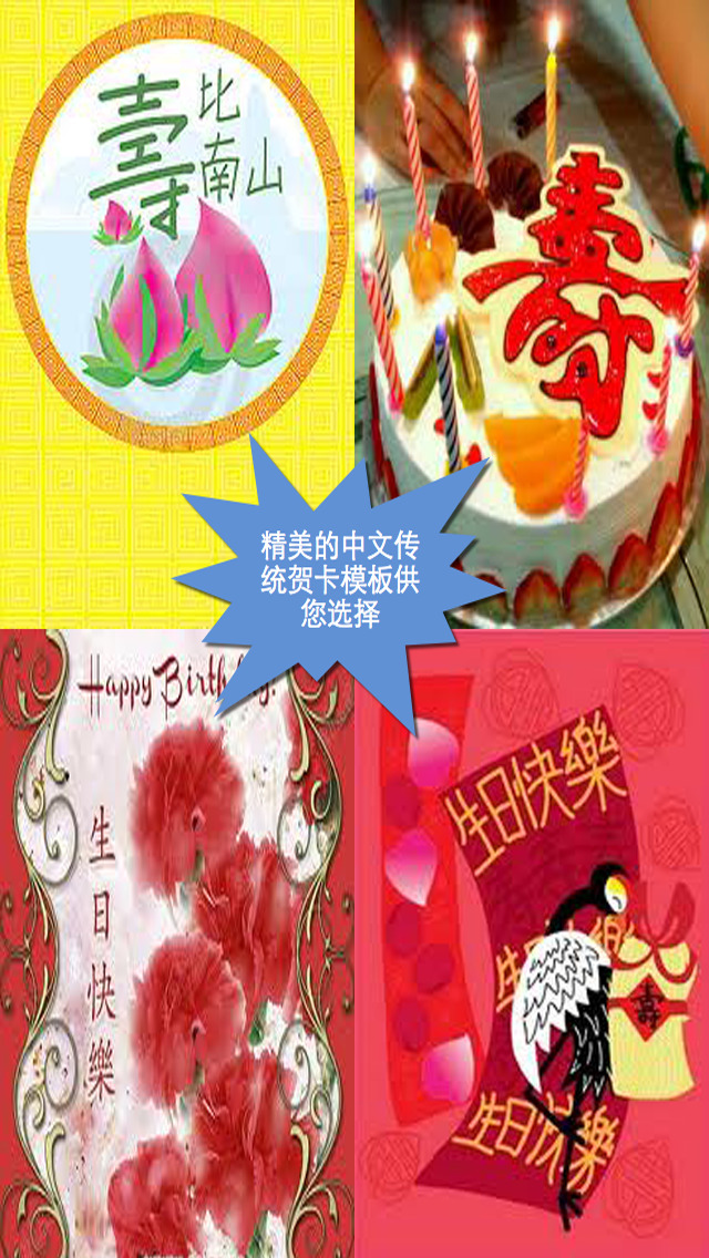 生日贺卡设计及发送应用程序 (Birthday Cards - Chinese Version) screenshot 5