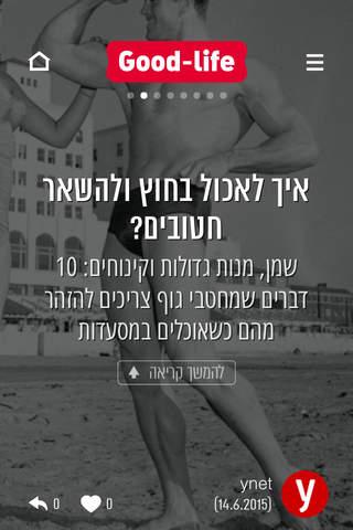 Good Life מבית סופר-פארם - náhled