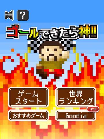 ゴールできたら神!! screenshot 9