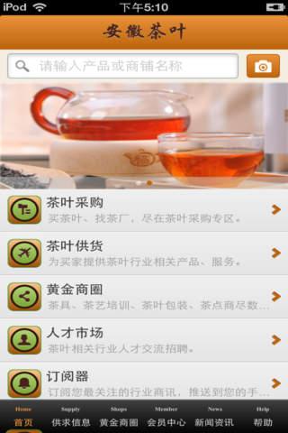 安徽茶叶平台(茶叶实时攻略) - náhled