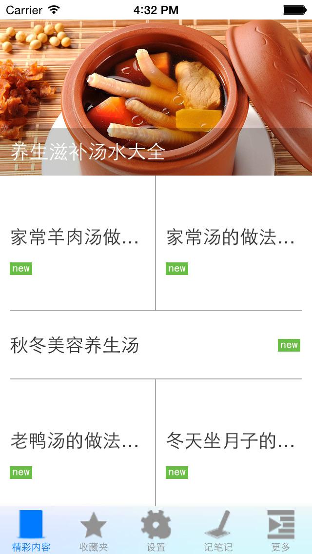 煲汤集锦 screenshot 2