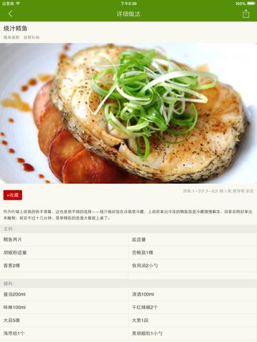 西餐大全 - 轻松学做西餐 screenshot 8