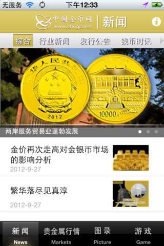 中国金币网 - náhled