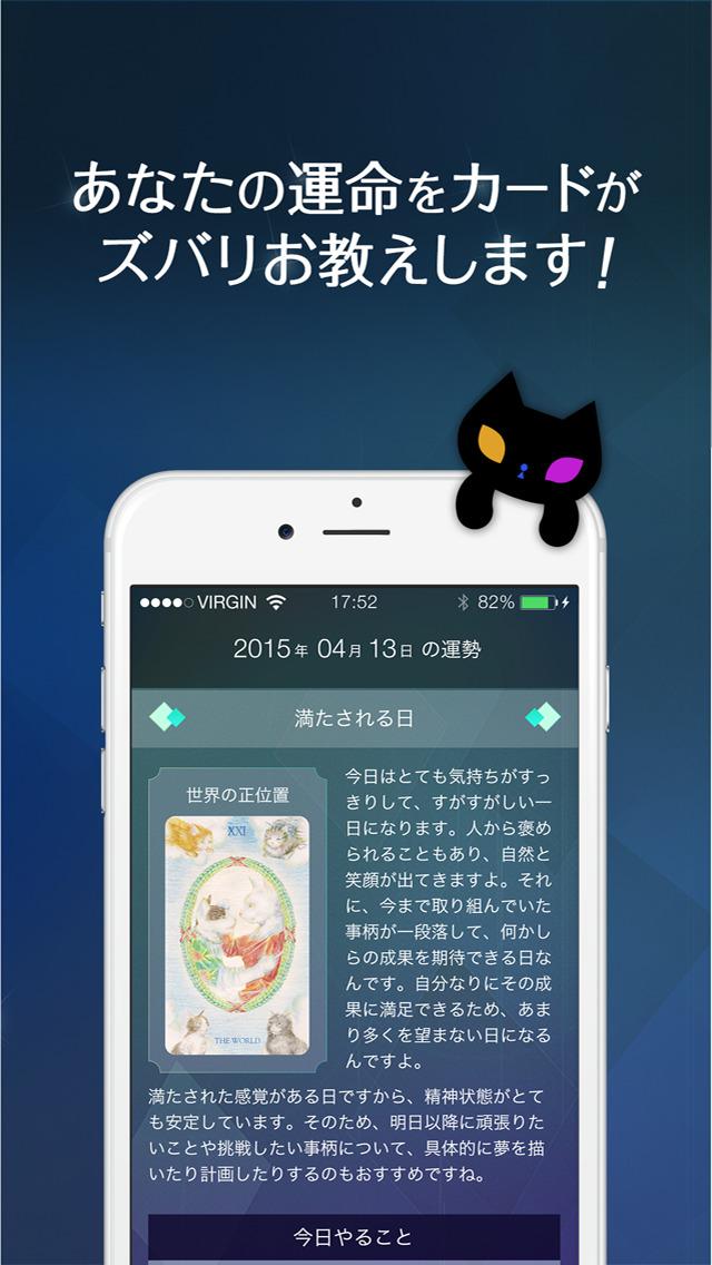 【芸能界震撼】的中タロット占い-よゐこ濱口の弟「濱口善幸」 screenshot 4