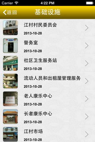 勒流江村 - náhled