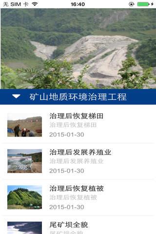 中国矿建工程网 - náhled