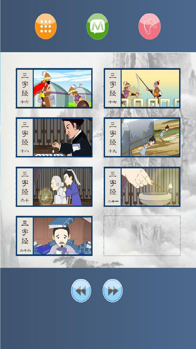 小新三字经 screenshot 2