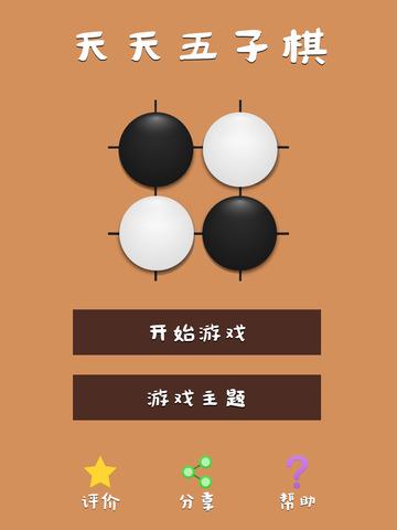 天天五子棋 screenshot 5