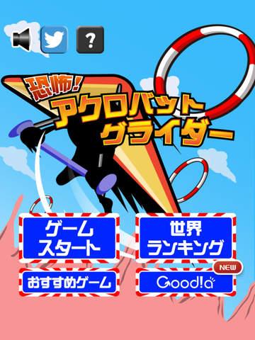 恐怖!アクロバットグライダー screenshot 9