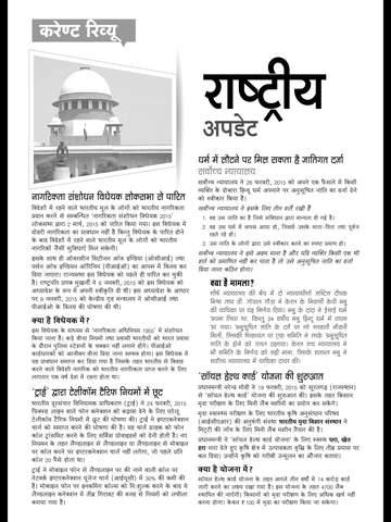 Banking Guru Hindi screenshot 10