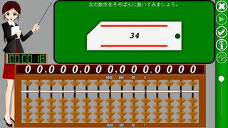 さんすう(そろばん) FV screenshot 2