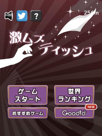 激ムズティッシュ screenshot 9