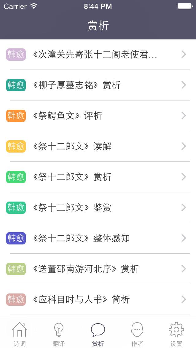 韩愈全集 - 韩愈古诗词全集翻译鉴赏大全 screenshot 5