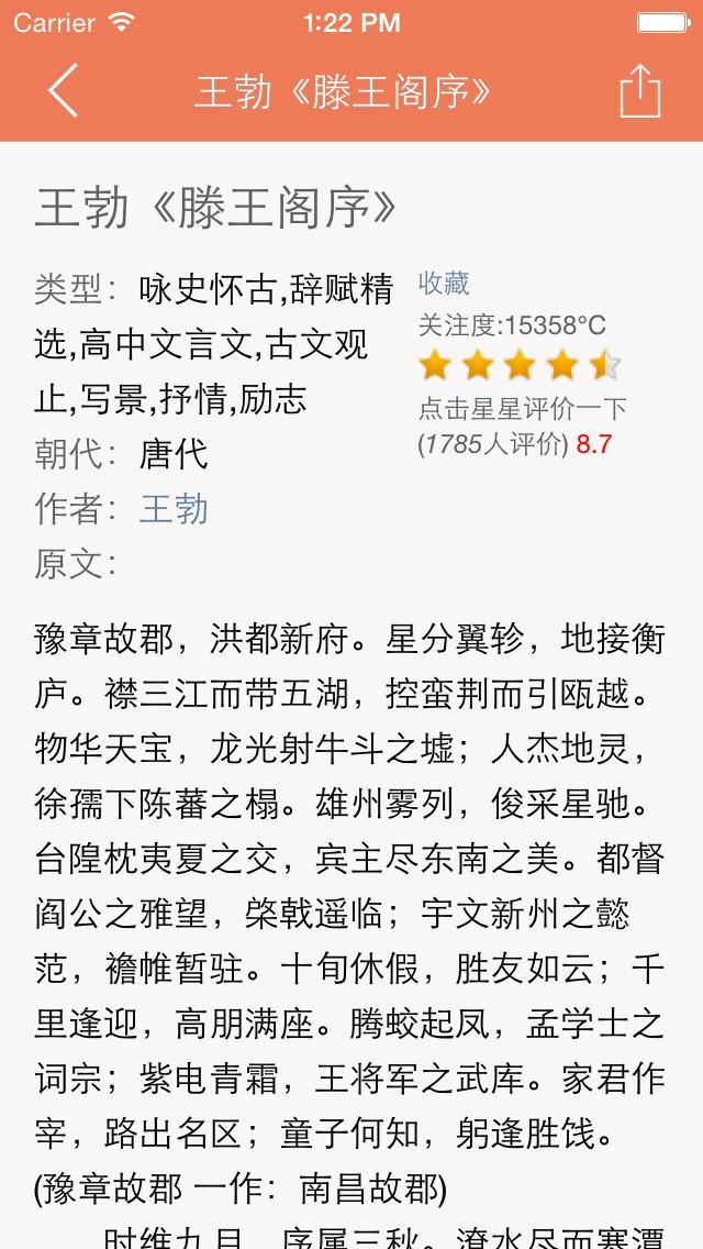 王勃全集 - 初唐四杰之首王勃古诗文全集翻译鉴赏大全 screenshot 2