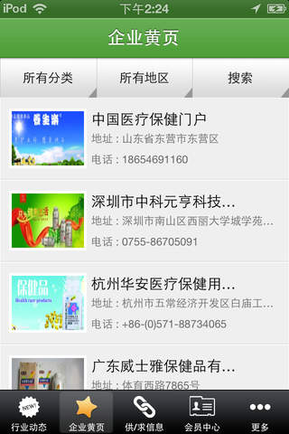 中国医疗保健门户 - náhled