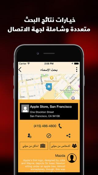 دليلك- معرفة اسم و رقم جوال المتصل Numberbook Caller Pro