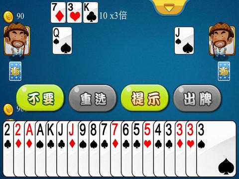 斗地主单机版 - 高智能免费版 screenshot 7