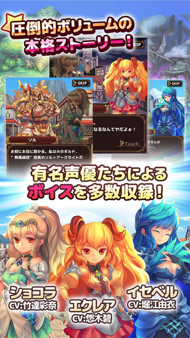 ゴールドリベリオンR 【本格ストーリー型RPG】 screenshot 3
