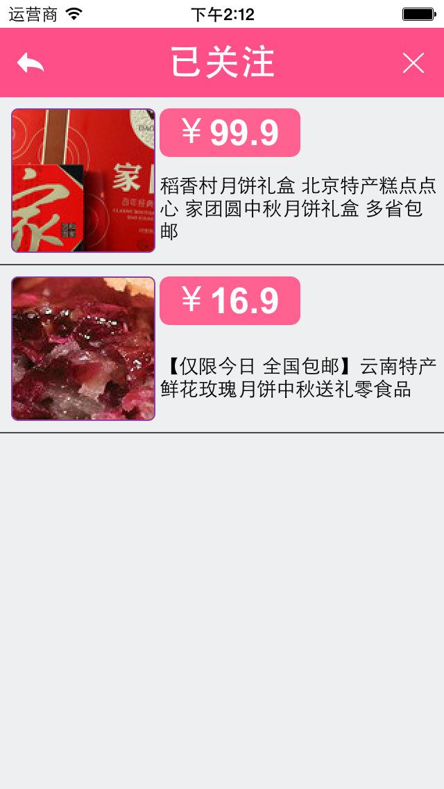 中秋送礼 screenshot 5