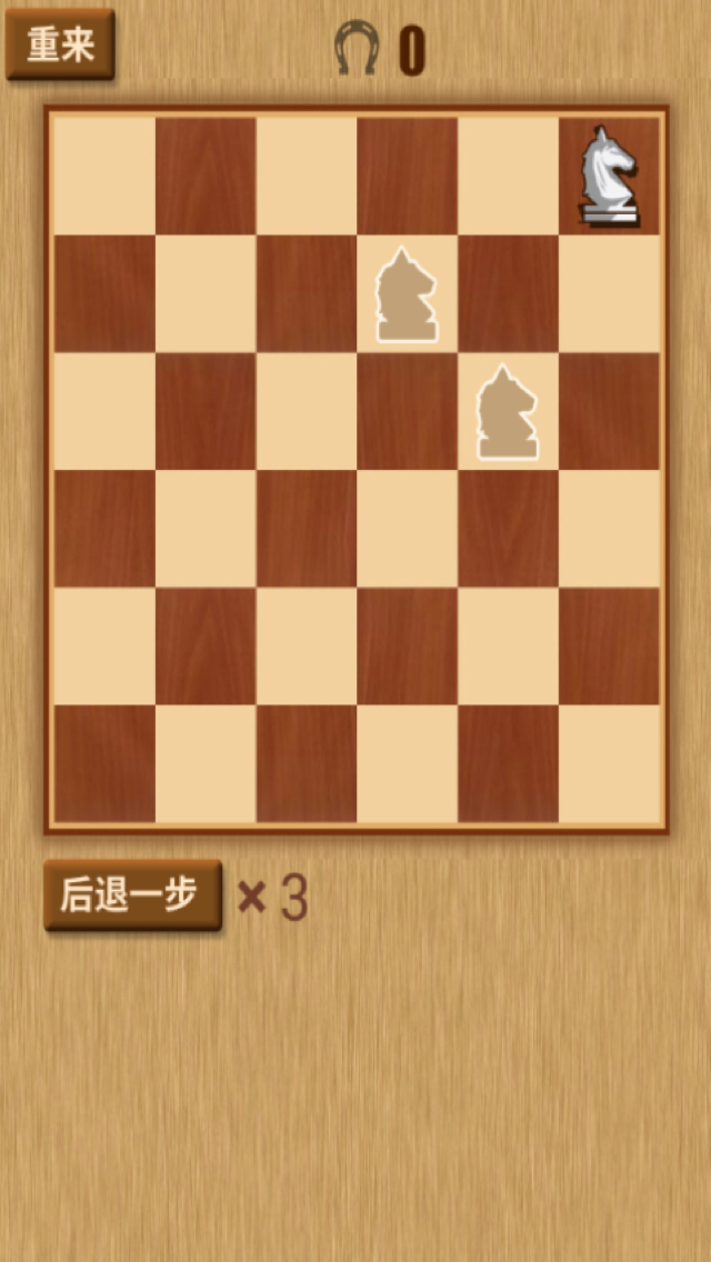 Horse Riding Board -- Knight Move to All Over The Chessboard screenshot 1