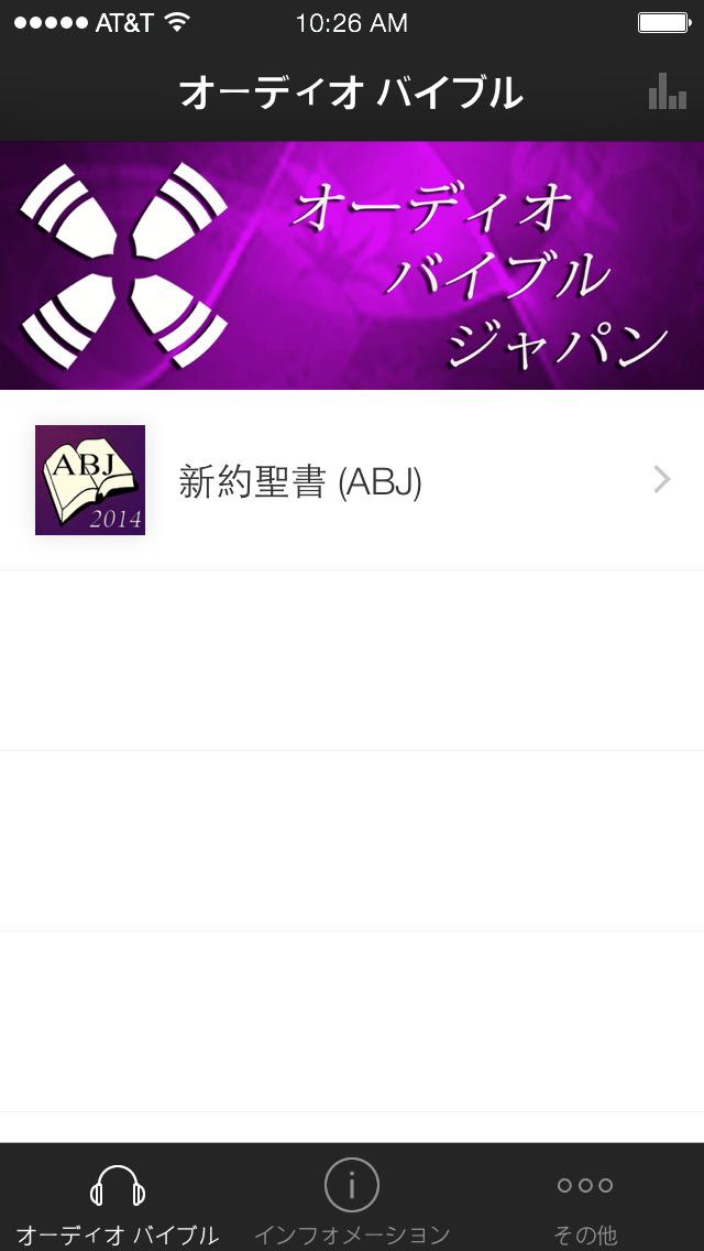 オーディオ・バイブル・ジャパン screenshot 1