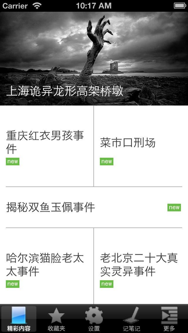 灵异事件与鬼故事集 screenshot 1