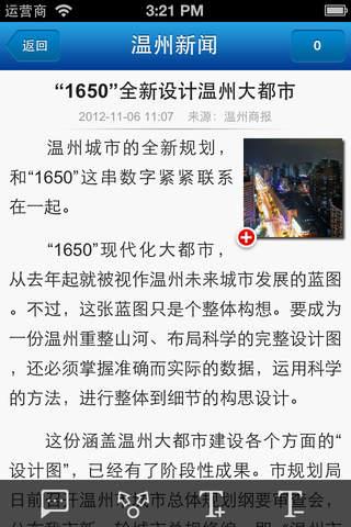 温州新闻 - náhled