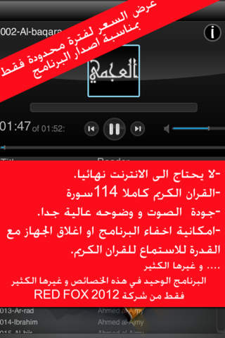 احمد العجمي القران الكريم تجويد Al Quran Al Kareem - náhled