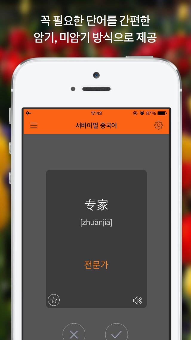 명품 중국어 프로 - 한중, 중한, 듣기평가 모드의 퀴즈(수능, HSK 대비) screenshot 1