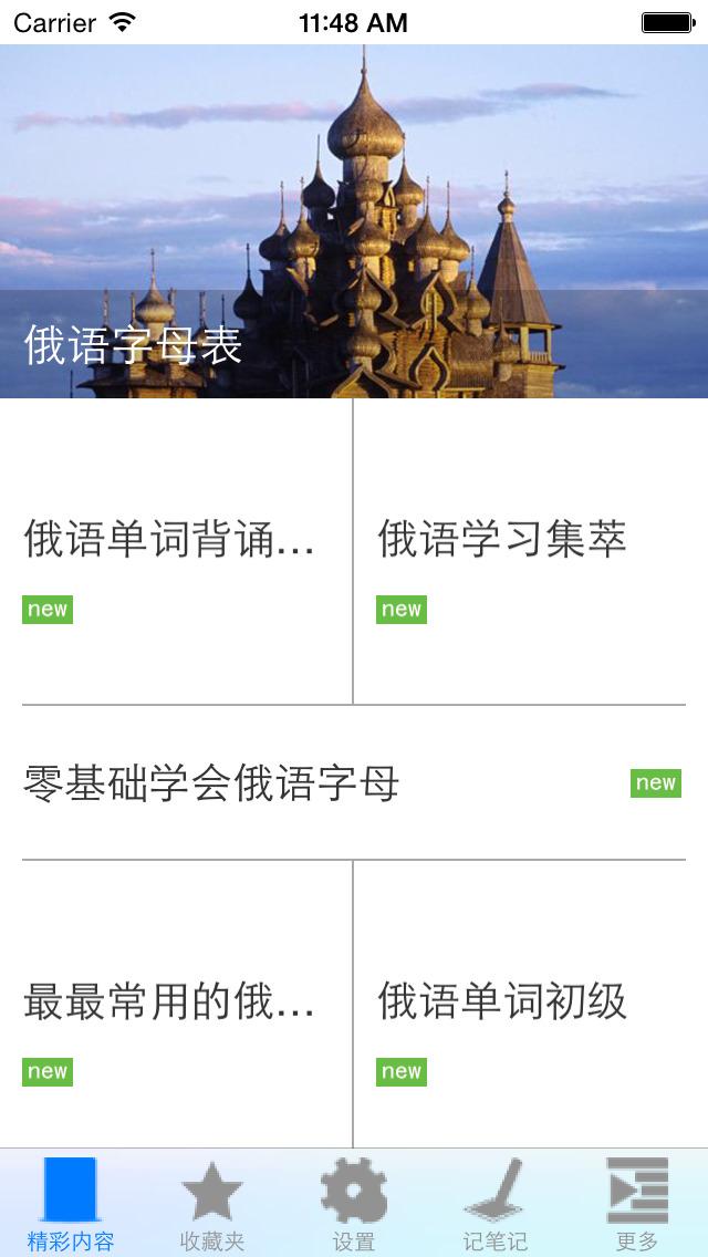 俄语学习宝典 screenshot 1