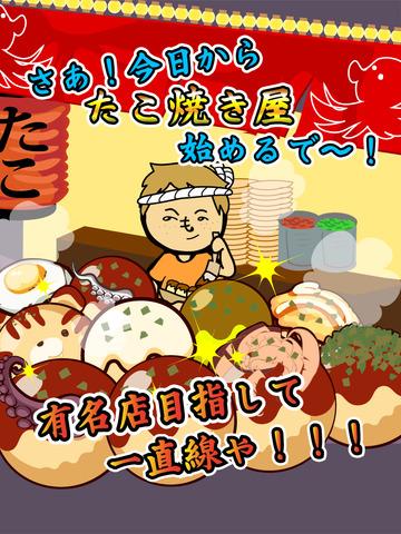 元祖たこやき道場 -レシピを集めてお店を育成![無料] screenshot 6