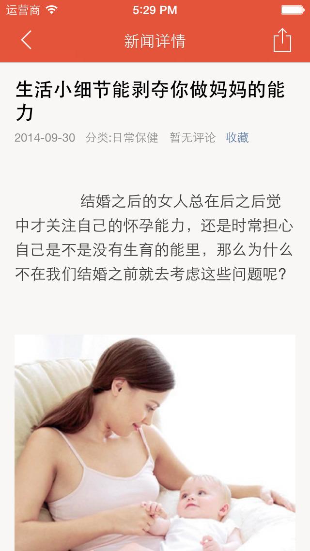 女人保健课堂 - 健康知性女人必备 screenshot 4