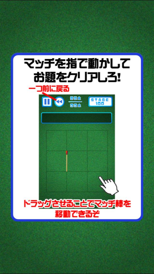 激ムズマッチ棒パズル100 screenshot 5