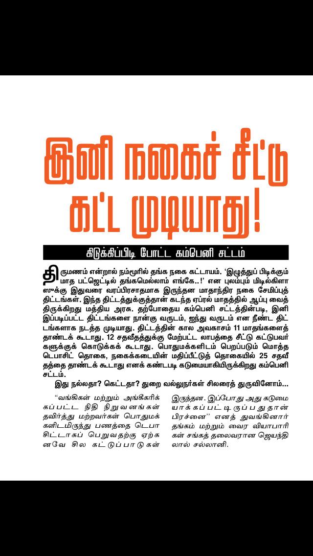 Kungumam Magazine screenshot 4