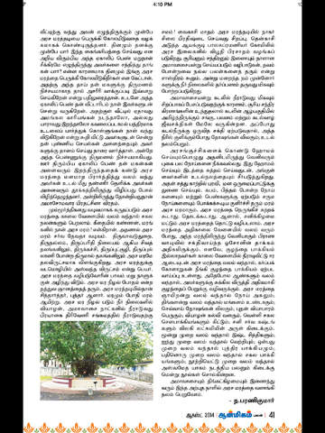 Aanmigam Palan Magazine screenshot 8
