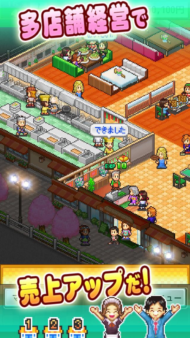 大盛グルメ食堂 screenshot 4