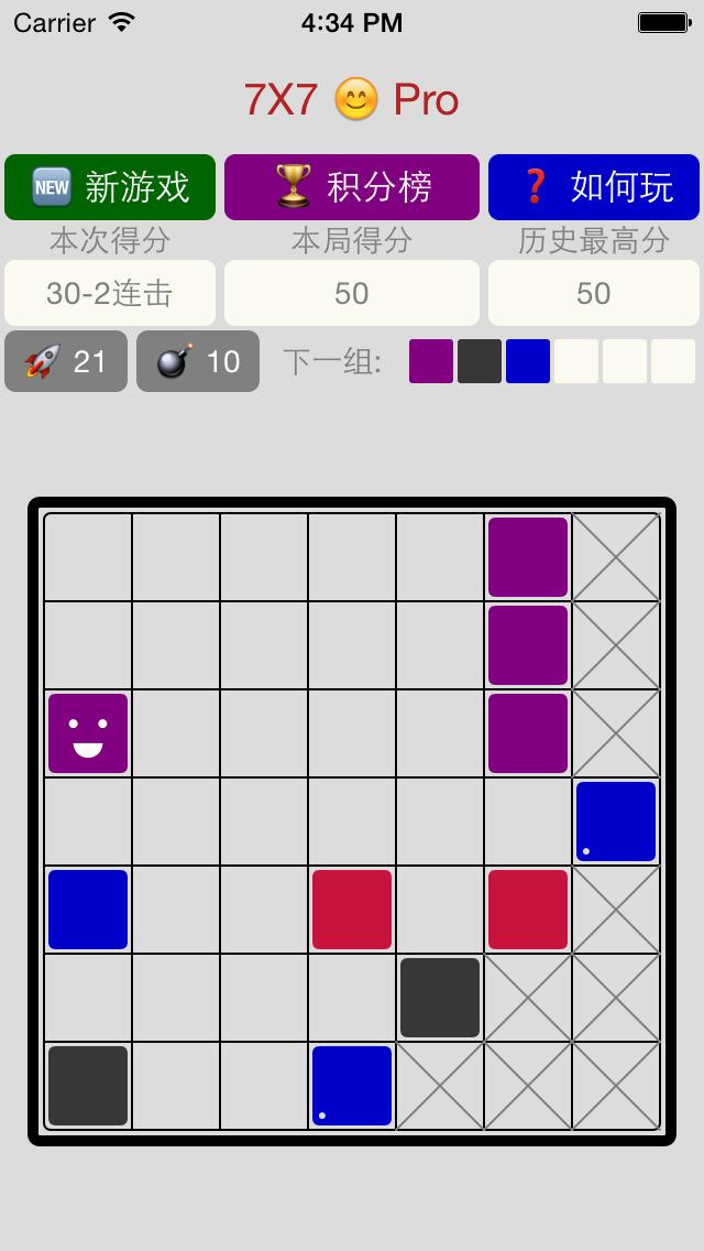 7X7笑脸 - 经典游戏7X7消除 screenshot 1