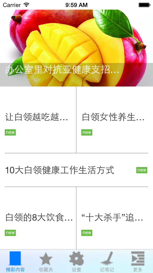 白领养生 screenshot 4