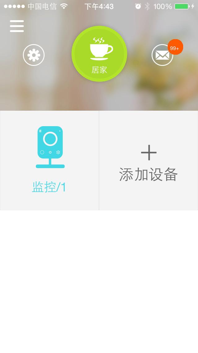 乐橙-LeChange screenshot #2