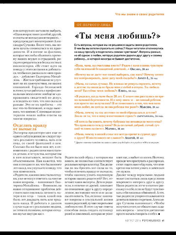 Psychologies Russia screenshot 10