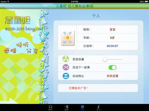 儿童吧 幼儿睡前故事(3)[有声版] screenshot 9