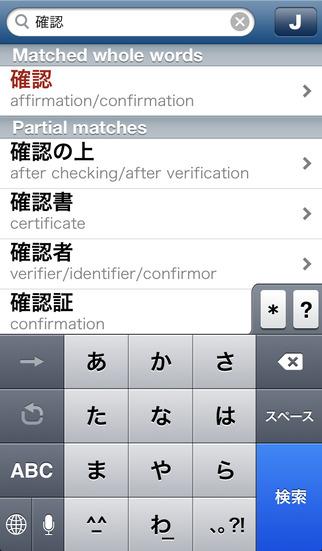 Longman E-J Dictionary PLUS screenshot 5