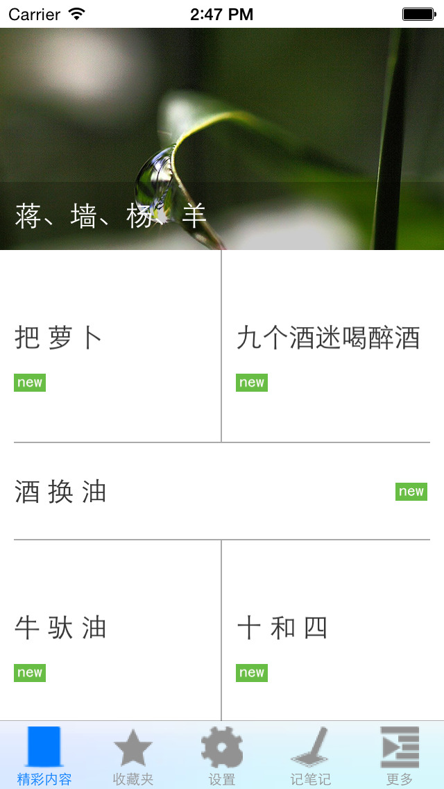 经典绕口令大全 screenshot 4