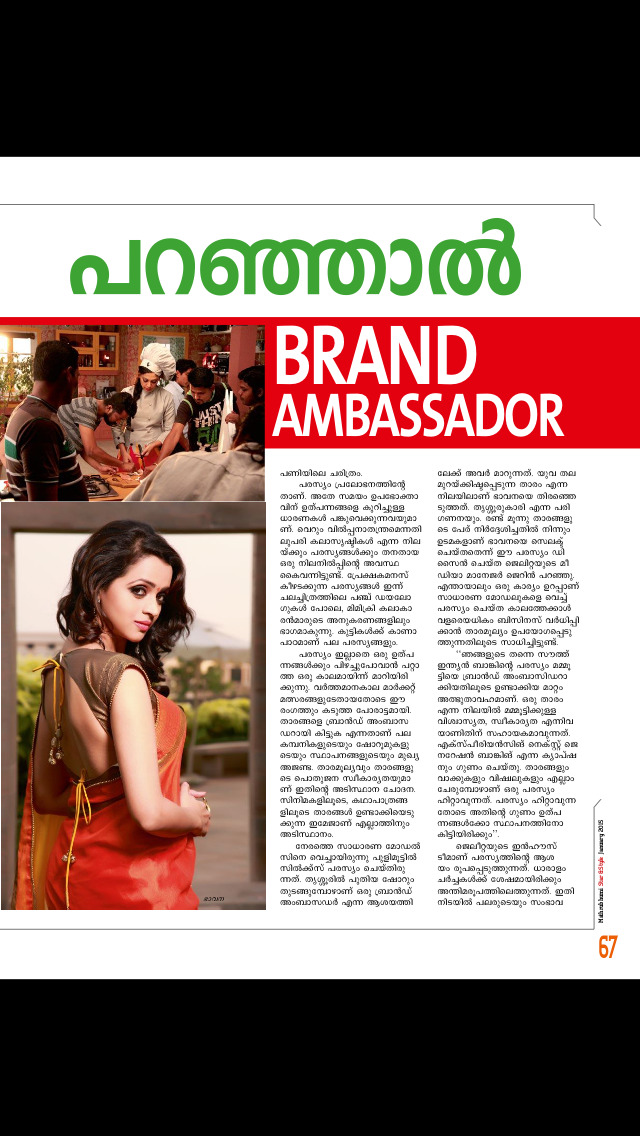 Star & Style screenshot 3