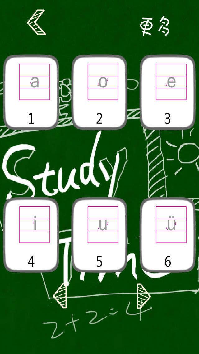 学前拼音描红 screenshot 2